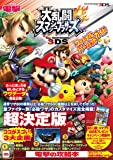 大乱闘スマッシュブラザーズ for ニンテンドー3DS ファイナルパーフェクトガイド