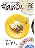 新潟発R 4号 2017夏(別冊) (にいがたの回転ずし)