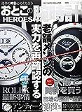 おとこの腕時計HEROES  2017年4月号