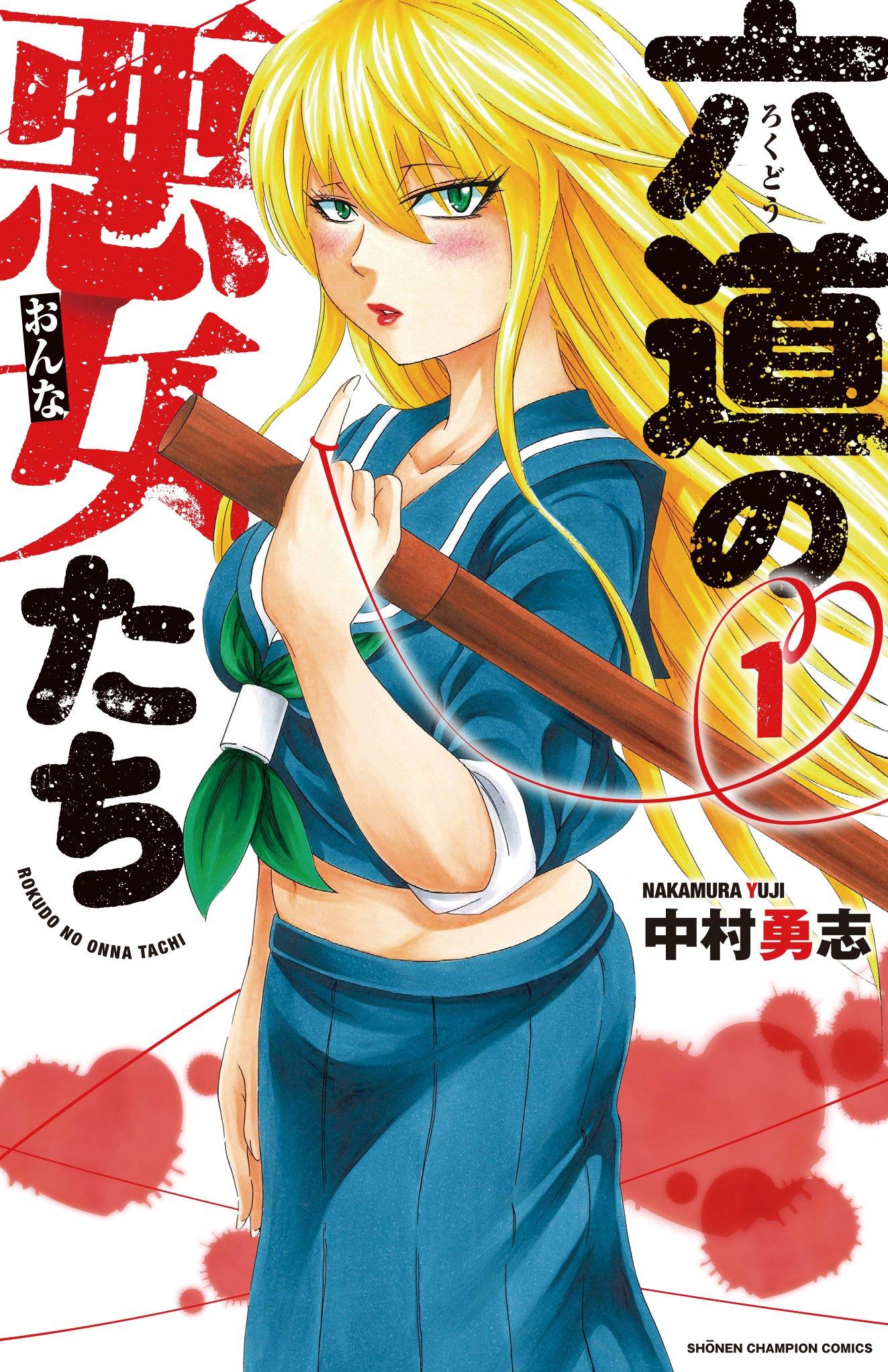 六道の悪女たち 1 (少年チャンピオン・コミックス) | 中村勇志 |本 ...