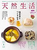 天然生活 2020 年 1 月号 [雑誌] (デジタル雑誌)
