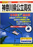 203神奈川県公立高校 2019年度用 6年間スーパー過去問 (声教の高校過去問シリーズ)