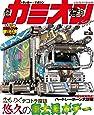 カミオン 2019年 04月号 No.436 [雑誌]