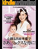 プレミアムな出産準備ガイド Pre-mo Luxe 2017-2018年版 主婦の友生活シリーズ