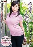 初撮り人妻ドキュメント 江藤なぎさ センタービレッジ [DVD]