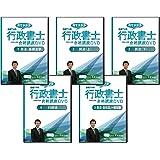 行政書士試験合格講座DVD 全巻(憲法・基礎法学、民法(上・下)、行政法、商法・会社法、一般知識) DVD28枚セット
