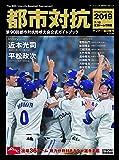 第90回 都市対抗野球大会 公式ガイドブック 2019年 7/20号