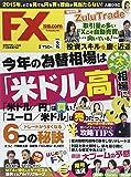 月刊 FX (エフエックス) 攻略.com (ドットコム) 2015年 03月号 [雑誌]