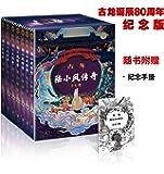 陆小凤传奇(古龙诞辰80周年纪念版)(套装共7册)(封面随机)