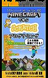 Minecraft で学ぶ Scratch プログラミング: 面倒な建築をコンピューターにさせる方法 (AI に負けない!キッズ・プログラミング教室)