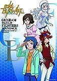 ガンダムビルドファイターズ マニアックス (ホビージャパンMOOK 603)