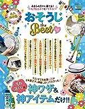 おそうじ the Best 2018-19 (晋遊舎ムック)