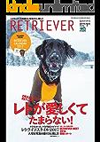 RETRIEVER(レトリーバー) 2017年1月号 Vol.86[雑誌]