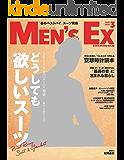 MEN'S EX (メンズ・イーエックス) 2018年 3月号 [雑誌]
