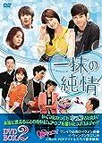 一抹の純情 DVD-BOX2