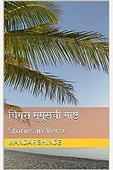 चिंगूस मुंगूसची गोष्ट: Stories in Verse (Marathi Edition) Kindle Edition