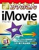 今すぐ使えるかんたん iMovie[改訂2版]