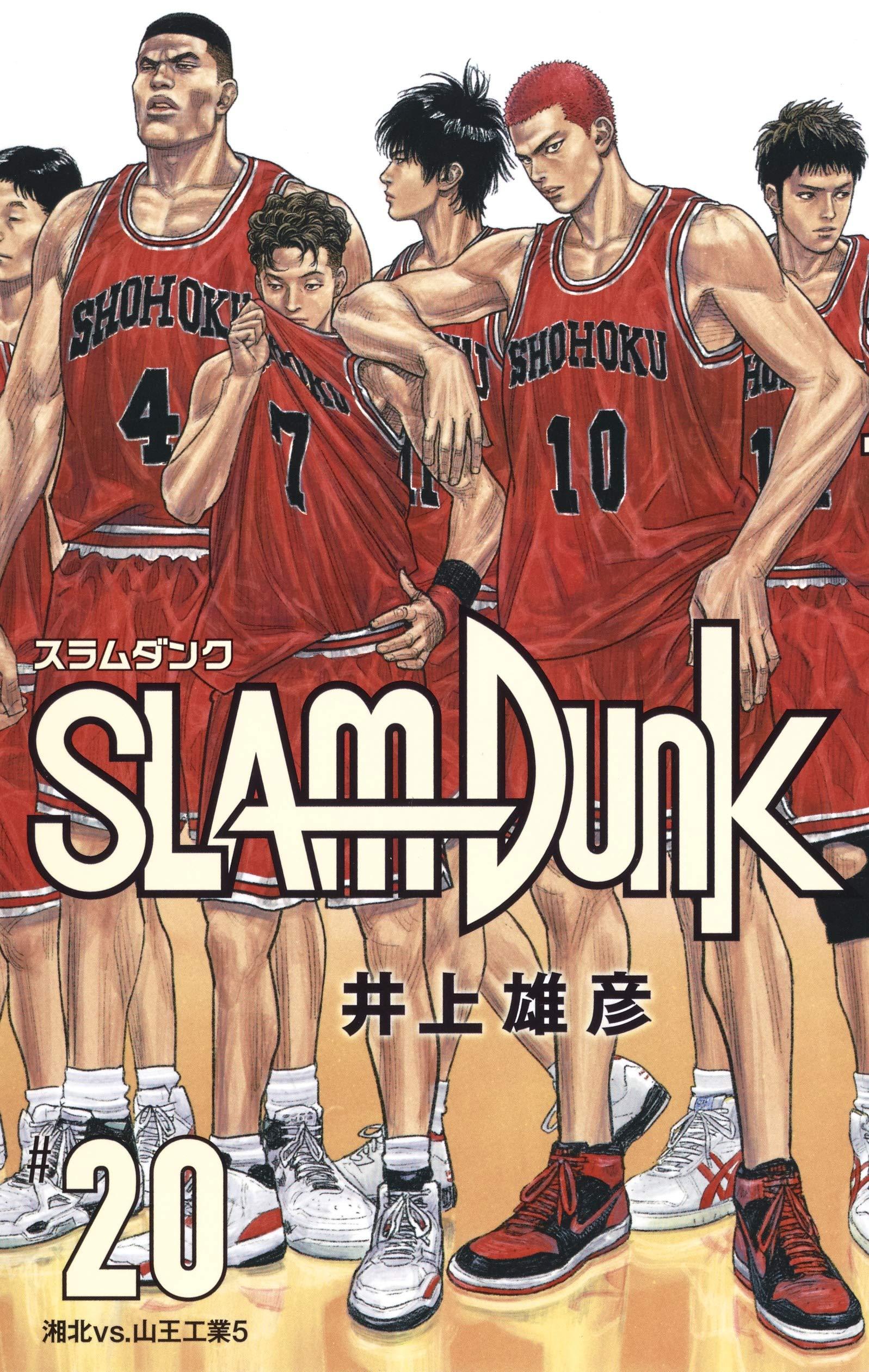 SLAM DUNK 新装再編版 20 (愛蔵版コミックス) | 井上 雄彦 |本 | 通販 ...