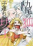 九尾の狐と子連れの坊主 (マージナルコミックス)