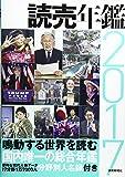読売年鑑2017