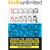 Drawing for Jewish Kids with Hebrew Letters in Easy Steps: Cartooning and Learning How to Draw Kawaii Cartoons with…
