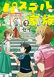 パステル家族 3【フルカラー】 (comico)