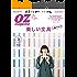 OZmagazine (オズマガジン) 2018年 03月号 [雑誌]