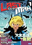 ラストマン1 (EURO MANGA COLLECTION)