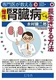 専門医が教える 慢性腎臓病でも長生きする方法 (SUPER DOCTOR SERIES)