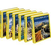 中国国家地理百科全书(新)(套装共6册