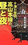 十津川警部 高山本線の昼と夜 (FUTABA NOVELS)