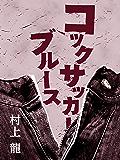 コックサッカーブルース (村上龍電子本製作所)