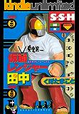 仮面レンジャー田中 (文春デジタル漫画館)
