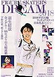 FIGURE SKATER'S DREAM 2018 2018平昌五輪フィギュアスケート日本代表報道号 (日本文化出版ムック)