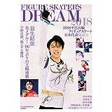 FIGURE SKATER'S 2018平昌五輪フィギュアスケート日本代表速報写真集: 日本文化出版M