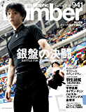 Number(ナンバー)941号[雑誌]