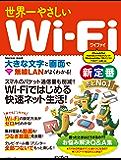 世界一やさしいWi-Fi 世界一やさしいシリーズ