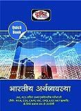 Drishti Bhartiya Arthvyavastha