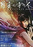 NHK放送90年 大河ファンタジー 「精霊の守り人」SEASON1 完全ドラマガイド (エンターブレインムック)