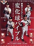 読売ジャイアンツの変化球バイブル―ジャイアンツ投手陣が魔球を解説!! (B・B MOOK 1115)