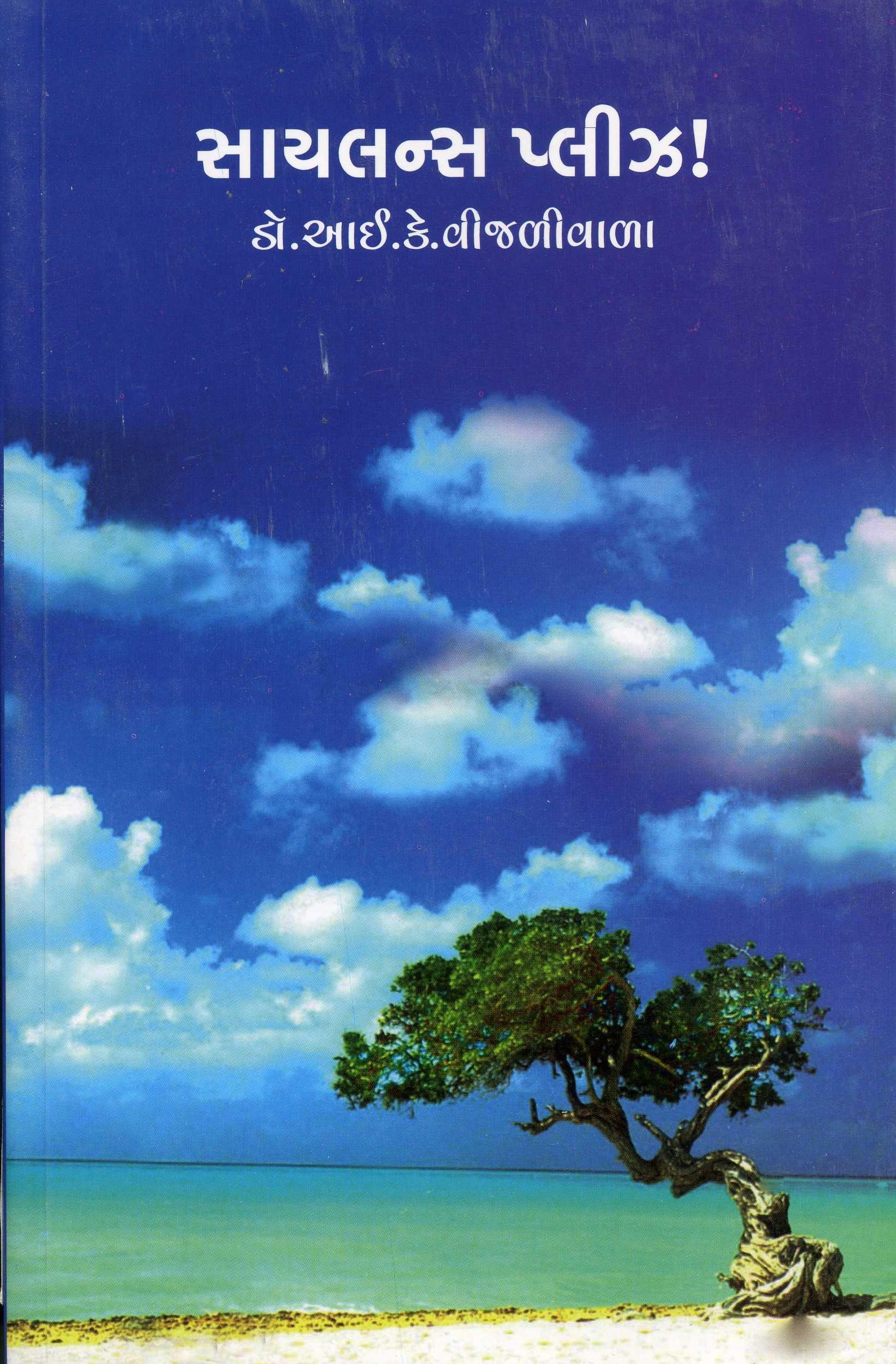 I K Vijaliwala Books Epub Download