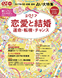 OZmagazineプチ増刊 2017年2月号
