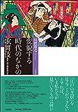 変貌する時代のなかの歌舞伎: 幕末・明治期歌舞伎史
