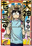 犬神もっこす(1) (モーニングコミックス)