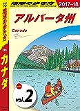 地球の歩き方 B16 カナダ 2017-2018 【分冊】 2 アルバータ州 カナダ分冊版