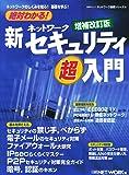絶対わかる! 新・ネットワークセキュリティ超入門 増補改訂版 (日経BPムック ネットワーク基礎シリーズ 10)