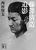 藤澤清造追影 (講談社文庫)