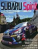 SUBARU SPIRIT ニュルブルクリンク24時間レース優勝記念号 (サンエイムック)