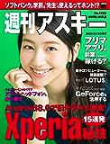 週刊アスキー No.1162(2018年1月23日発行) [雑誌]