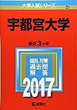 宇都宮大学 (2017年版大学入試シリーズ)